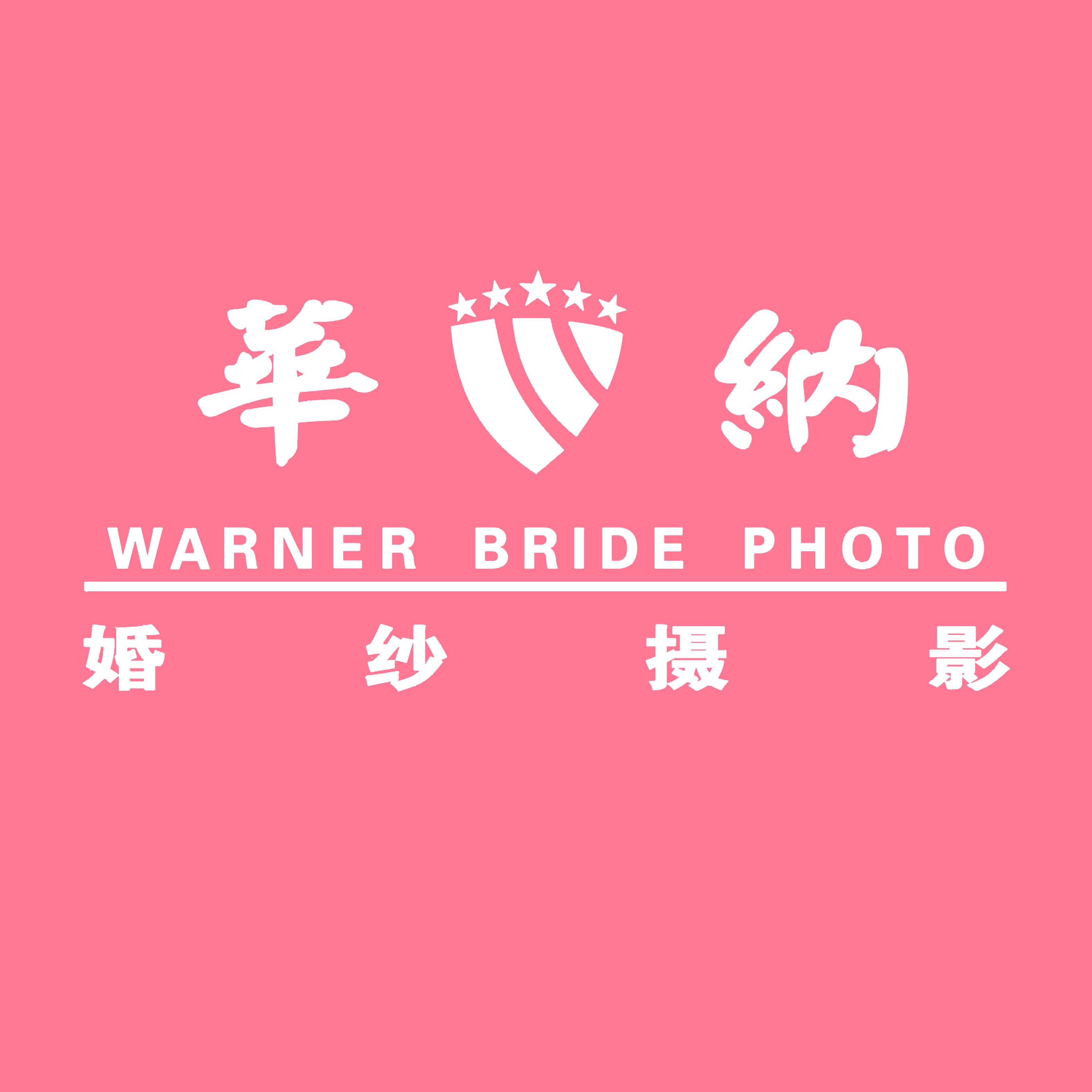 华纳新概念婚纱摄影