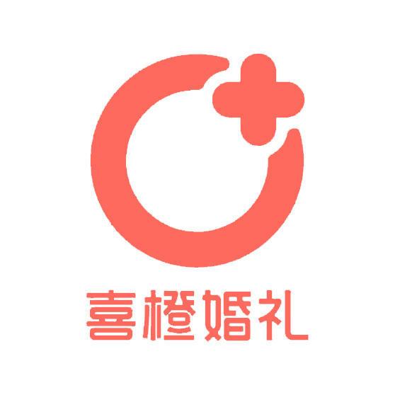 喜橙婚礼(青山文化路店)