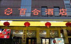 太原百合大酒店