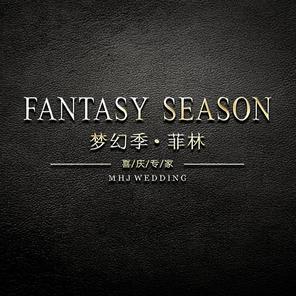 梦幻季婚庆连锁(合肥总部)
