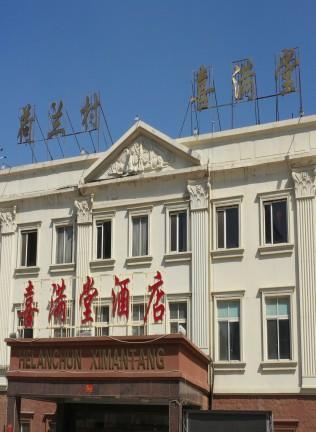 喜满堂文化主题酒店