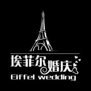 萧山埃菲尔婚庆
