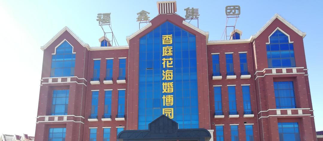 香庭花海酒店