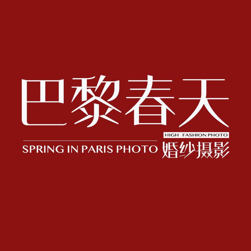 巴黎春天婚纱摄影旗舰店