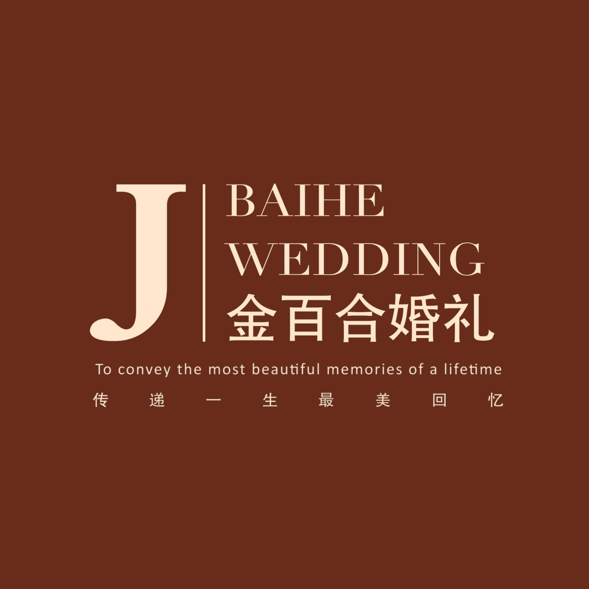 金百合婚礼定制