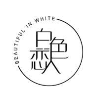 白色恋人婚礼策划