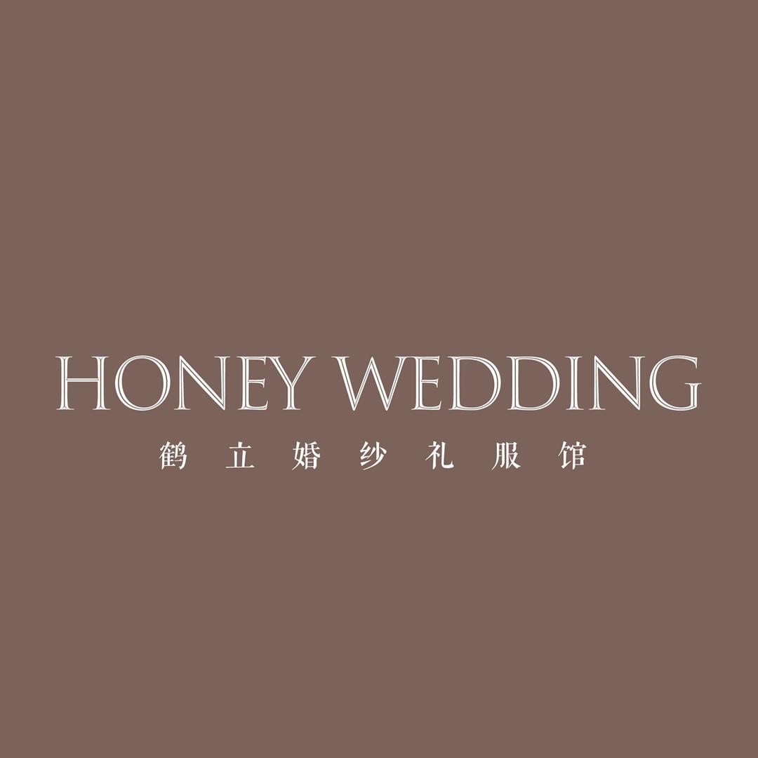 Honey 婚纱礼服造型馆