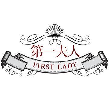 芜湖第一夫人婚纱摄影