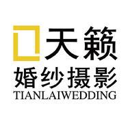 天籁婚纱摄影(光谷海德城堡店)