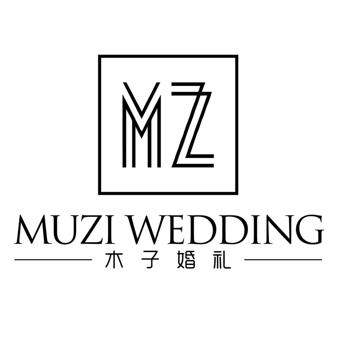 雅安木子婚礼