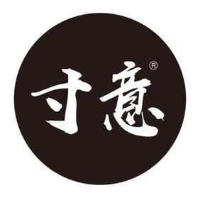 寸意BESPOKE高级西装定制(龙华店)