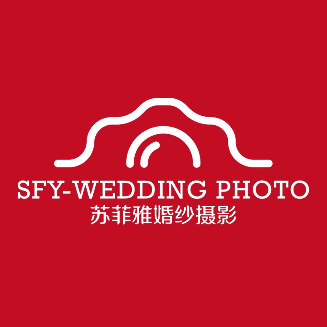 林州市龙山区新苏菲雅婚纱摄影店