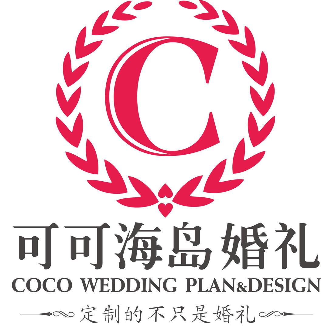可可海岛婚礼(三亚店)