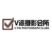 潍坊V派婚纱摄影会所