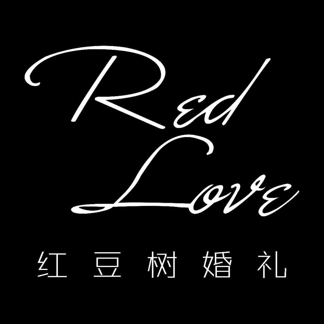 红豆树婚礼定制