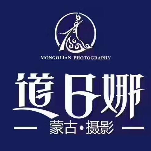 道日娜蒙古摄影锡盟店