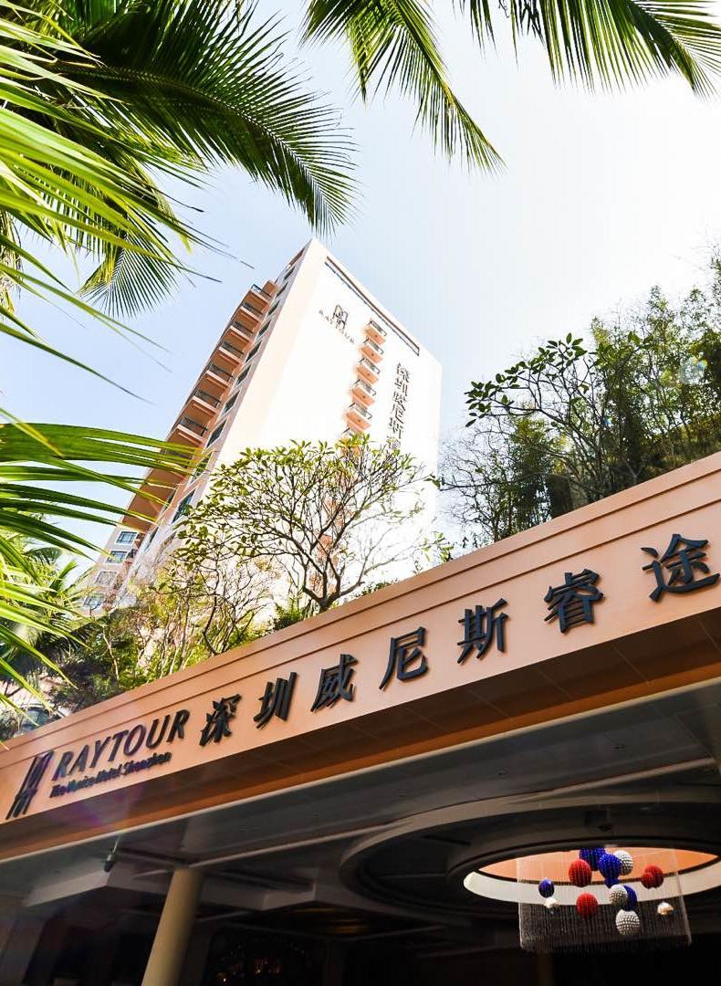 深圳市威尼斯睿途酒店