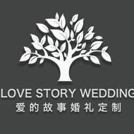 爱的故事婚礼企划
