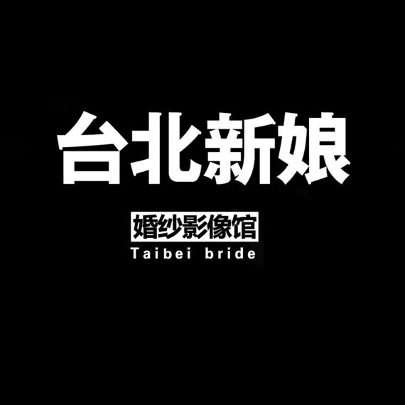 淮阳台北新娘婚纱影像馆