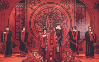 【有言】汉式婚礼主持&专享仪式流程&定制音乐