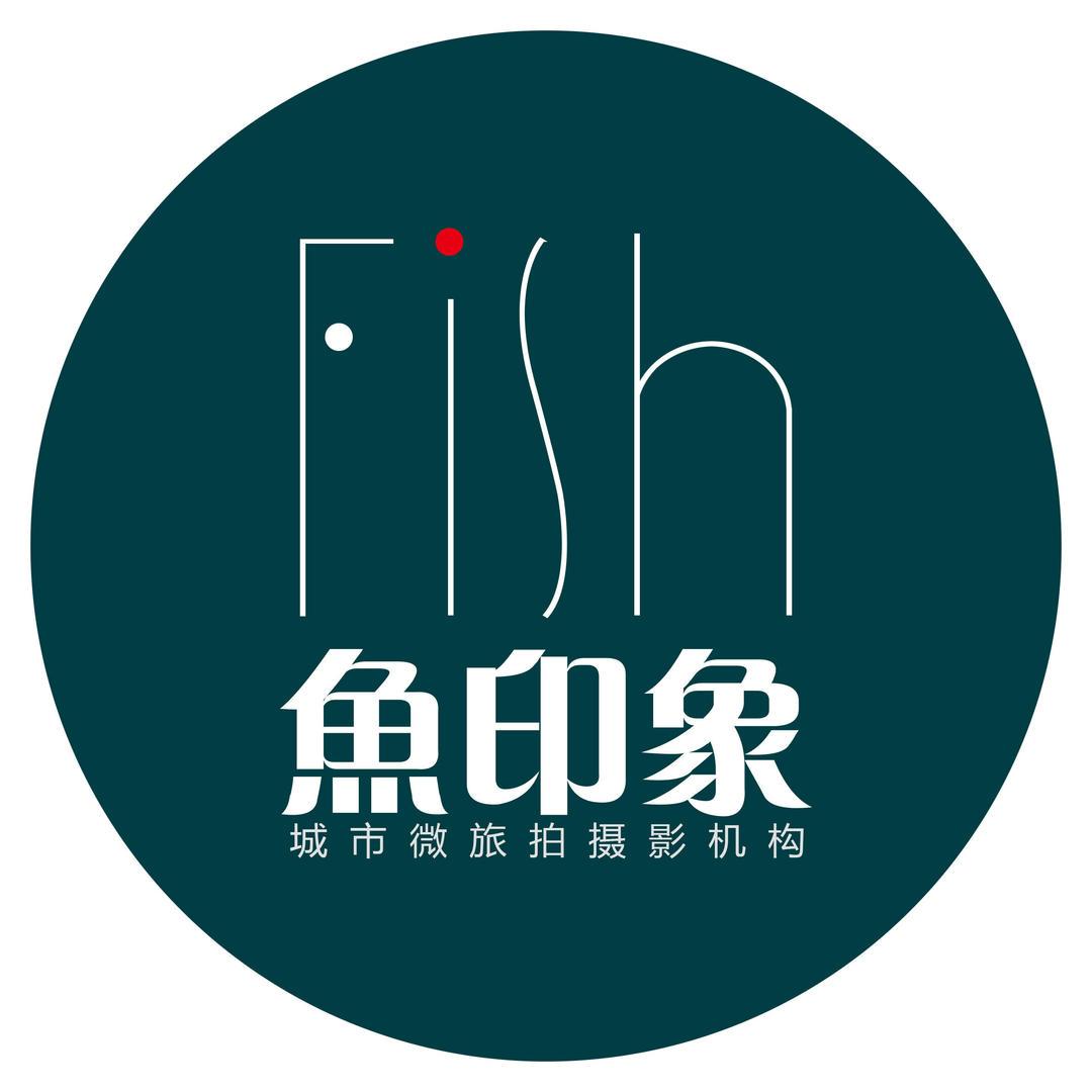 鱼印象摄影工作室