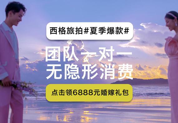 【海景旅拍】8服8造+送双机位微电影+一对一服务