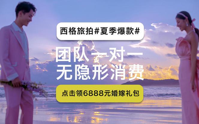 【海景旅拍】现金立减+8服8造+一对一服务+住宿