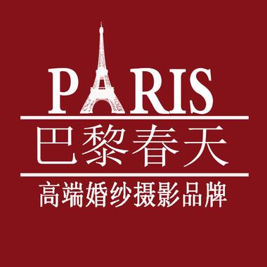 巴黎春天婚纱摄影(银泰中心店)