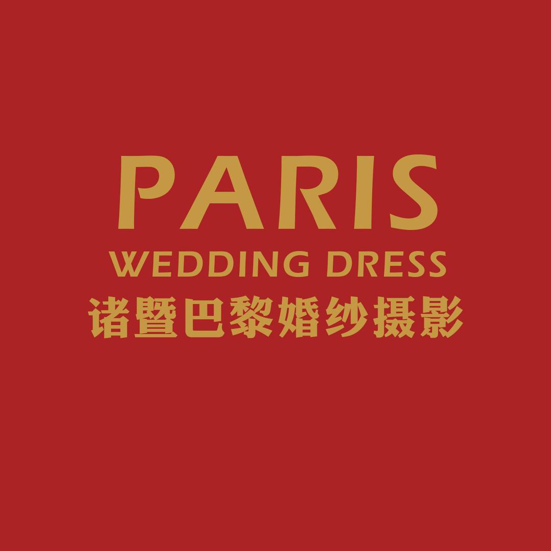 诸暨巴黎婚纱摄影