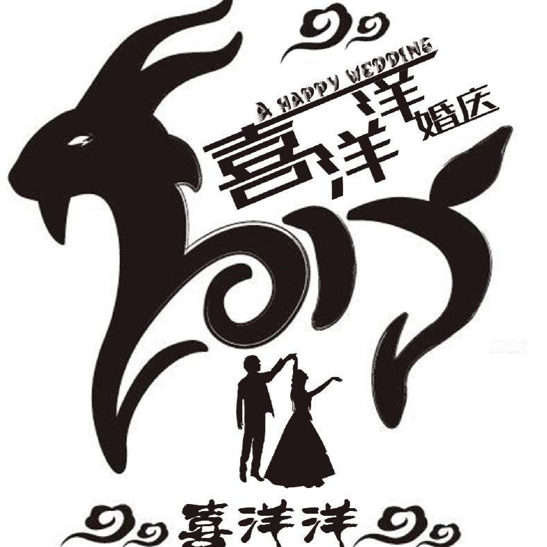 单县喜洋洋婚庆胜利东路总店
