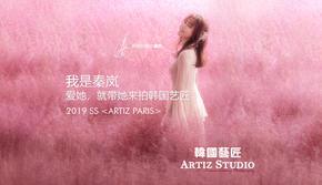 秦岚《ARTIZ PARIS》 系列