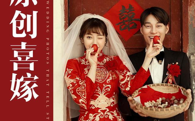 【雅云原创】原创喜嫁  中式轻复古 拍经典婚照