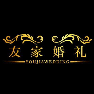 友家婚礼策划