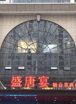 盛唐宴宴会中心