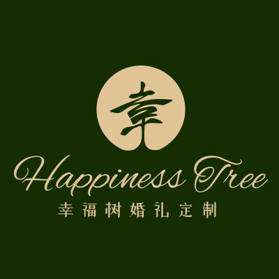 福州幸福樹婚禮策劃