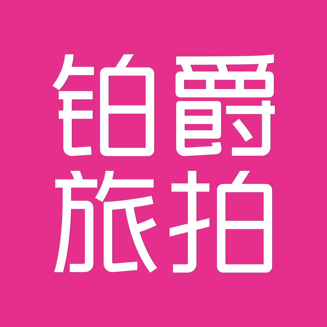 铂爵旅拍(桂林店)