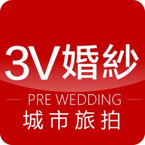 深圳3V婚纱摄影工作室