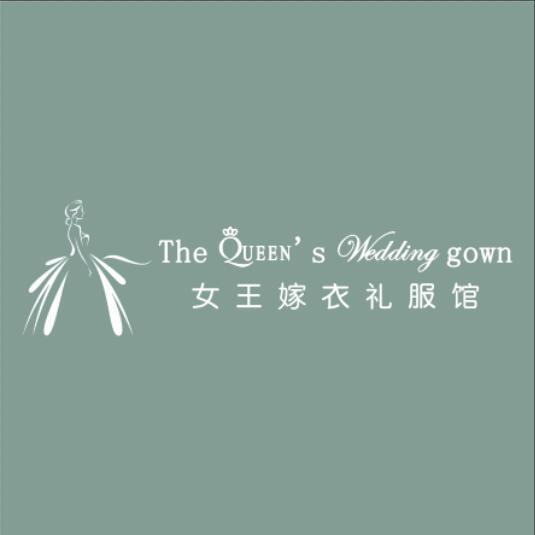 女王嫁衣礼服馆