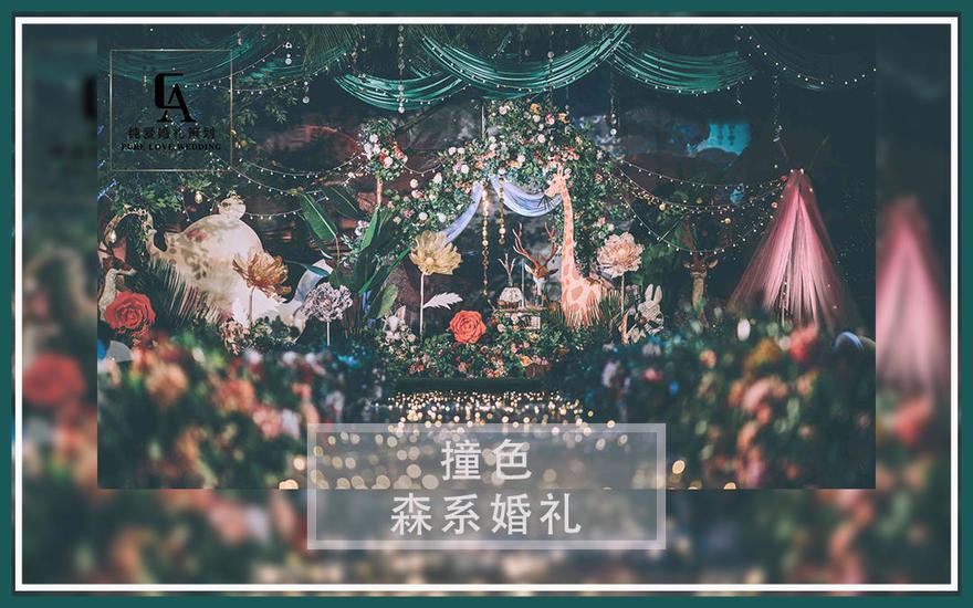 纯爱·Pure Love【森系婚礼】