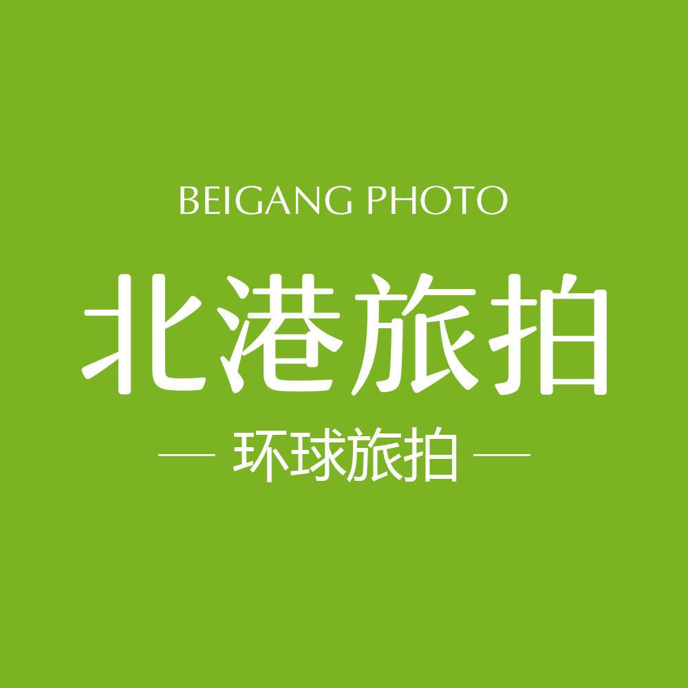 北港环球旅拍(丽江站)