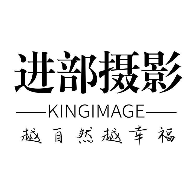 进部婚纱摄影(中心广场店)