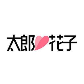 吴江太郎花子婚纱摄影