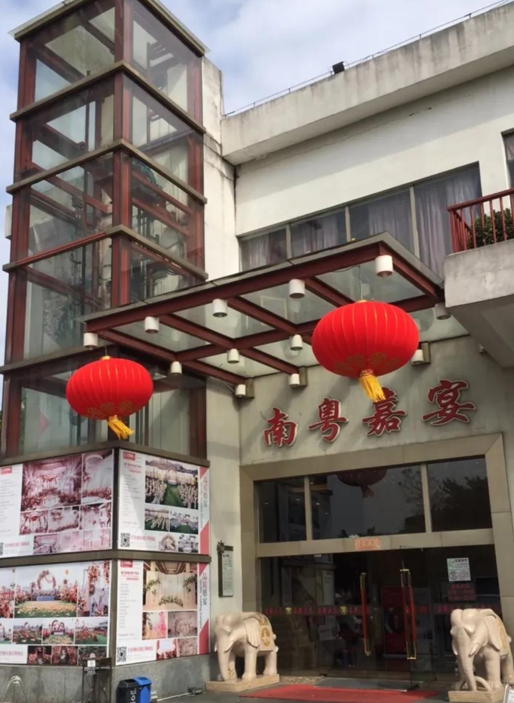 广州南粤嘉宴