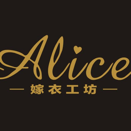 ALice嫁衣工坊