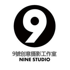 9号创意摄影工作室