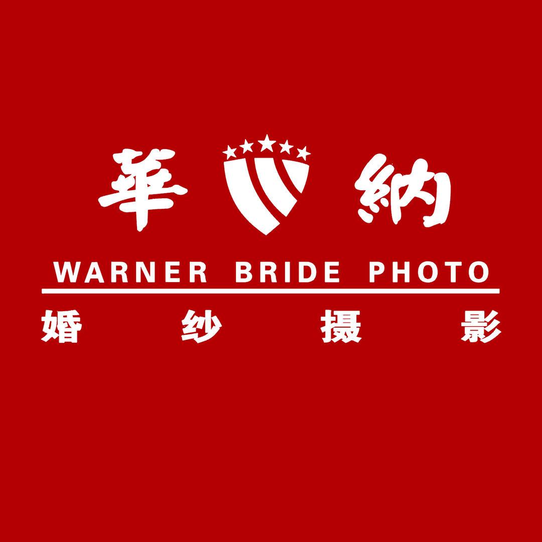 华纳婚纱摄影(江阴店)