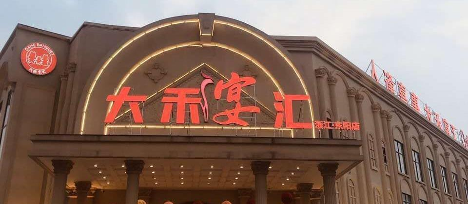 大禾宴汇 婚宴酒店