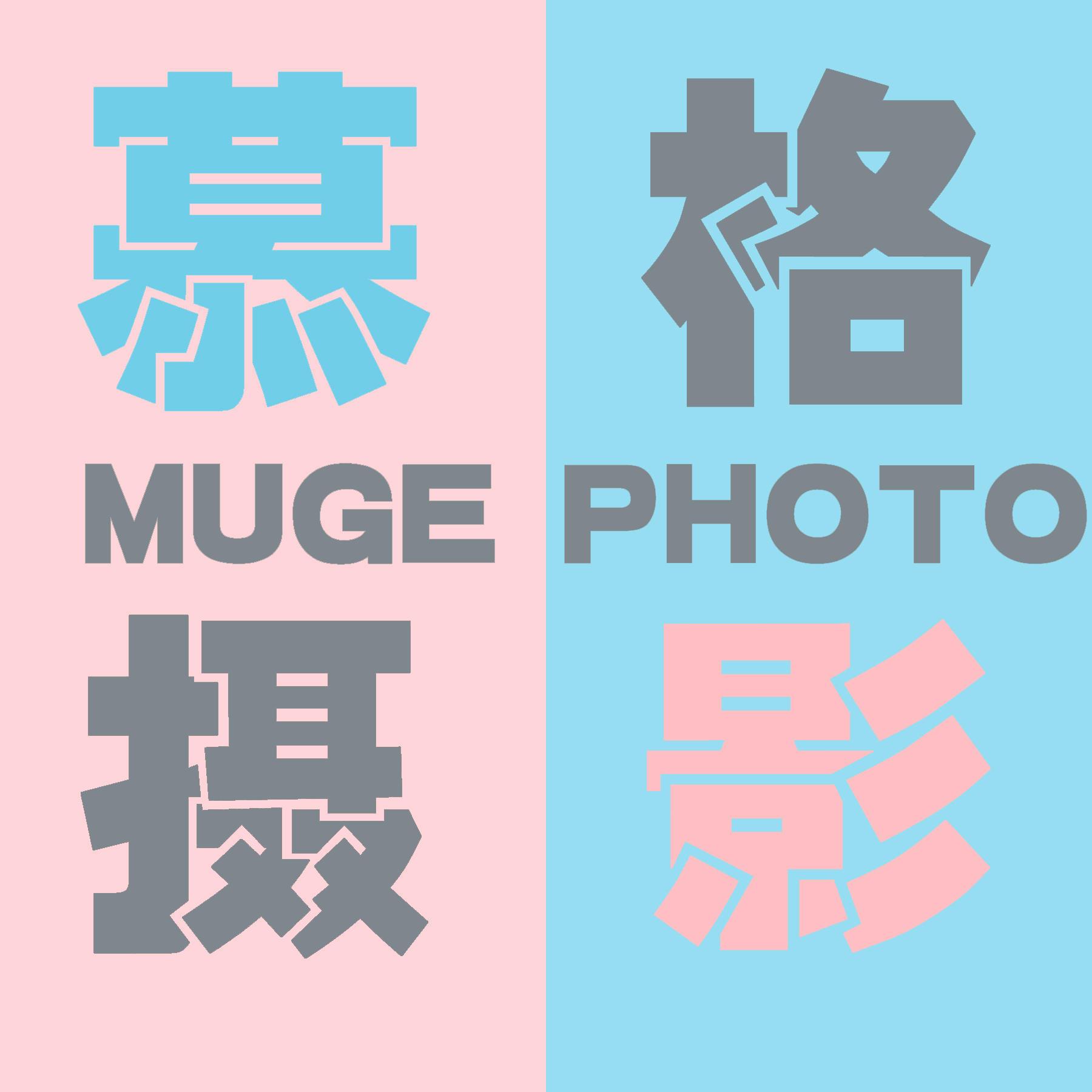 慕格VISION摄影博物馆