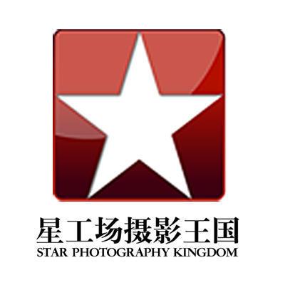 星工场婚纱摄影馆
