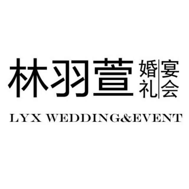 林羽萱婚礼策划